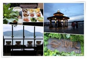 網站近期文章:湖悅景觀旅店~日月潭湖景飯店,空間舒適服務熱忱