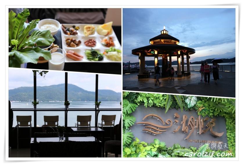 湖悅景觀旅店~日月潭湖景飯店,空間舒適服務熱忱