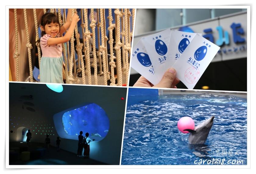 [北九州自駕]大分海之卵水族館~和動物做朋友的水族館