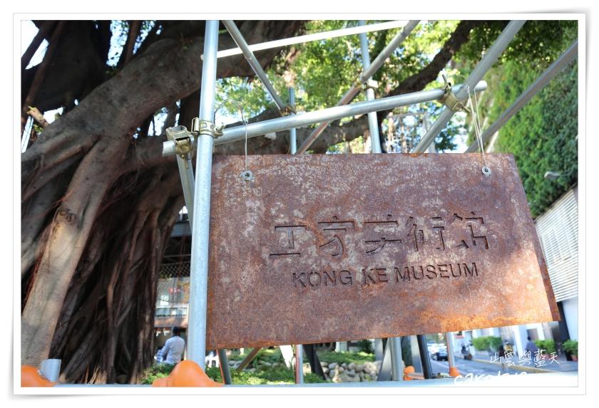 勤美術館,勤美誠品,勤美誠品綠園道,好食慢慢,工家美術館