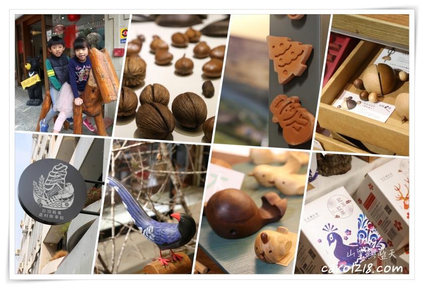[台中西區]台灣最美農村故事館~來自台灣各角落的最美故事、代表性精緻商品,順遊動漫街、第五市場蚵仔粥