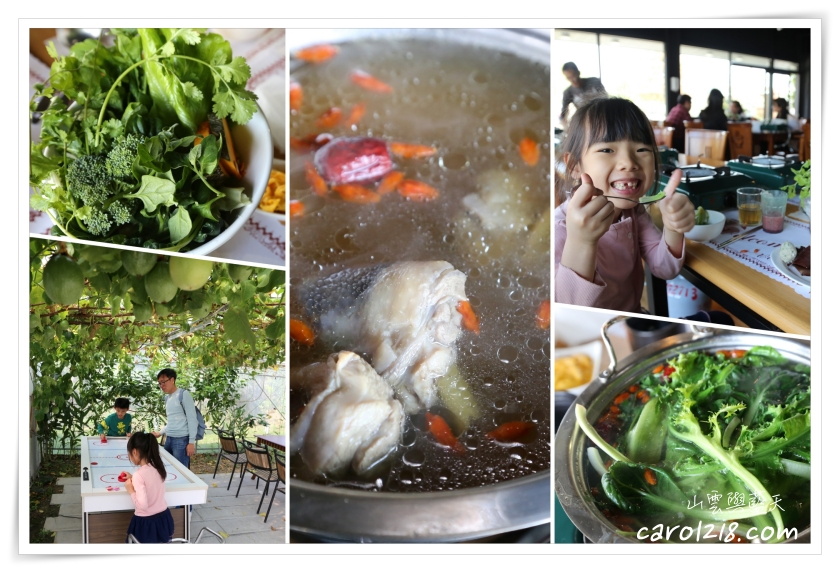 [嘉義]奧莉薇休閒農莊~火鍋湯頭種類多、自助式有機蔬菜新鮮美味,近中埔交流道