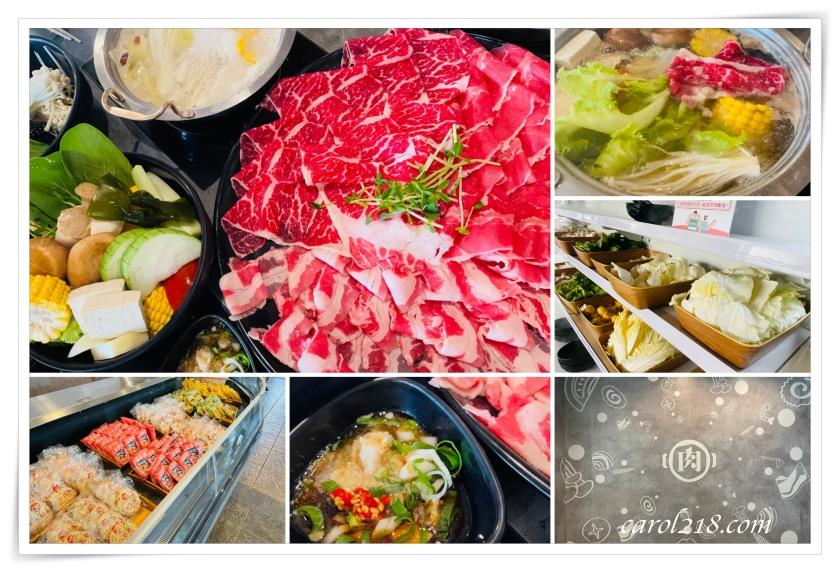[大里火鍋]肉多多火鍋大里店~不只肉多,自助式蔬菜吧種類又多又新鮮,吃不完還可加料打包外帶