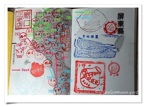 屏東縣護照