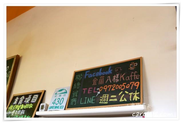 八樣,八樣Kaffee,八樣Kaffee生活料理,八樣kaffe,八樣kaffe生活料理,八樣咖啡,冬山美食,宜蘭八樣kaffe,宜蘭冬山,宜蘭冬山美食,宜蘭無菜單料理,宜蘭私廚料理,宜蘭美食,山雲與藍天 @山。雲與藍天