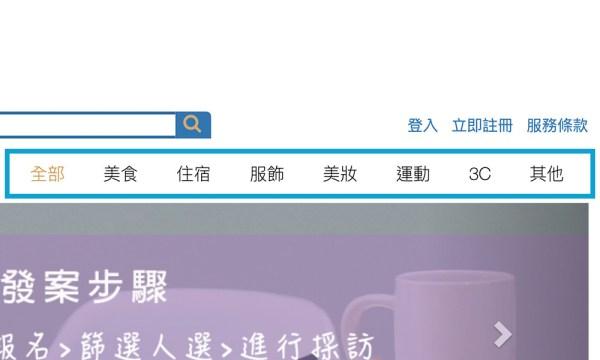 台灣KOL自媒體媒合中心 心得
