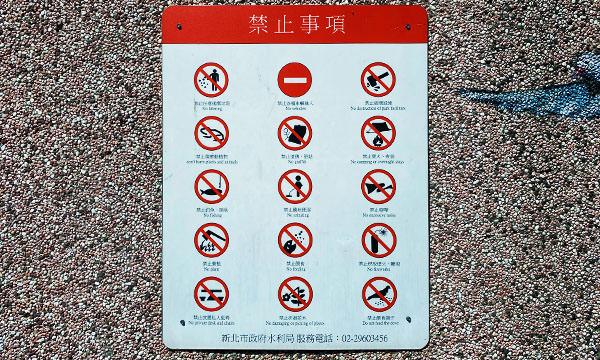 中港大排親水步道禁止事項
