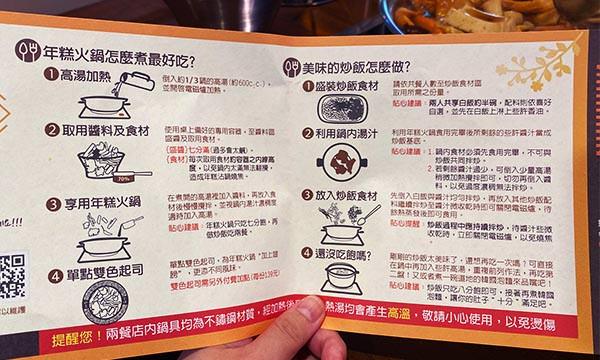 怎麼煮年糕火鍋