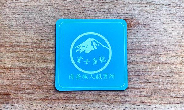 富士商號名片