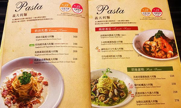 米塔 義大利麵菜單