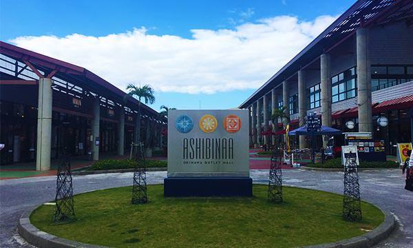 【沖繩購物】Ashibinaa Outlet|沖繩購物天堂交通、必逛攻略