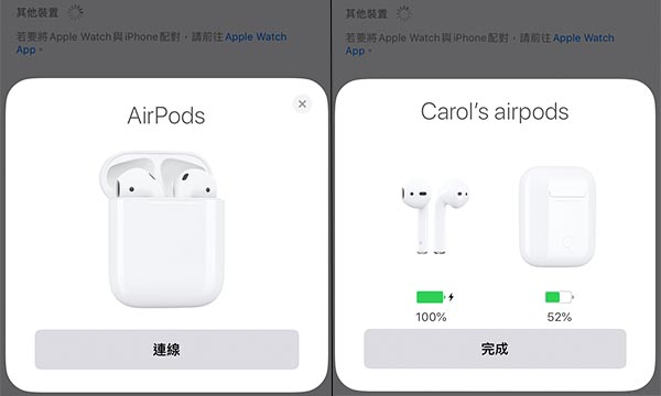 AirPods 2使用