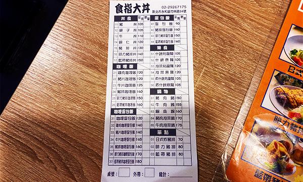 食指大丼菜單