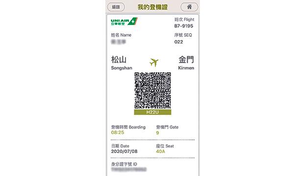 立榮航空電子機票