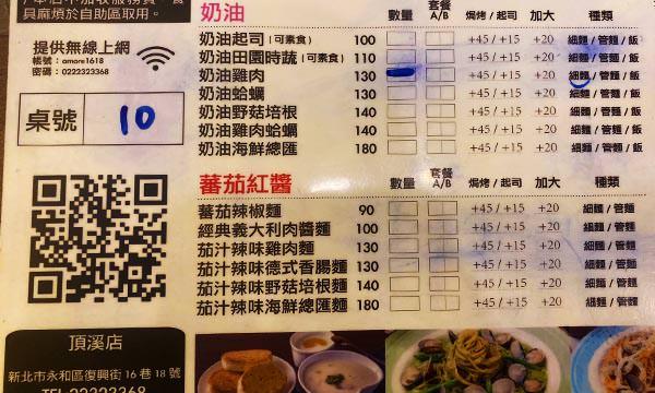 愛沐義麵屋菜單