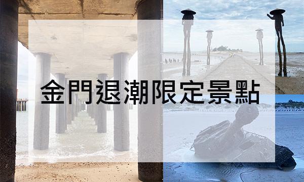 【金門景點】3個不能錯過的 金門退潮限定景點