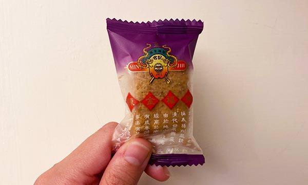 陳金福號貢糖