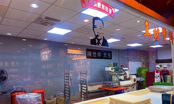陳金福號觀光工廠