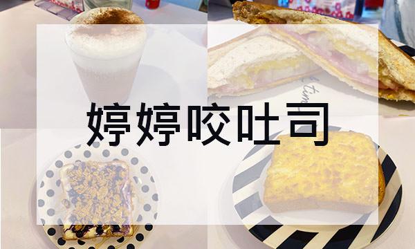 【台北美食】婷婷咬吐司|北門附近的早午餐、咖啡、熱壓吐司