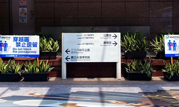 臺灣博物館 交通