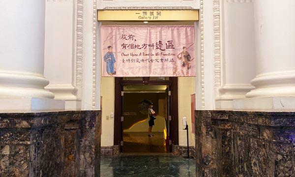 臺灣博物館 特展