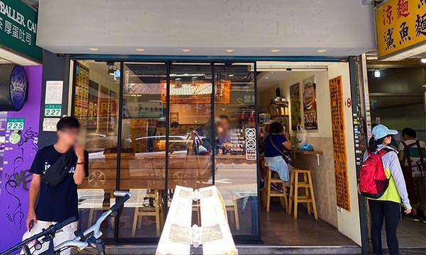 雪球咖啡 公館