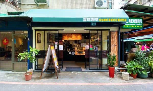 雪球咖啡頂溪店 位置