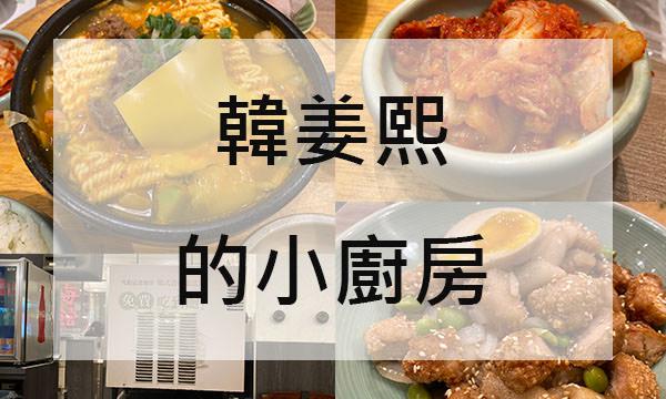 【台北美食】韓姜熙的小廚房 微風松高店|冰淇淋吃到飽的韓定食