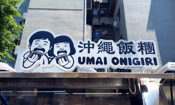 【台北美食】UMAI沖繩飯糰|大安區的沖繩口味