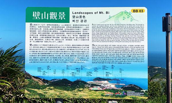 壁山觀景台介紹