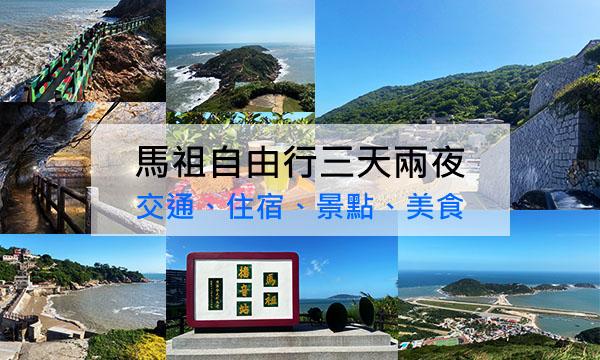 【馬祖旅遊懶人包】馬祖自由行 三天兩夜交通、住宿、景點、美食攻略