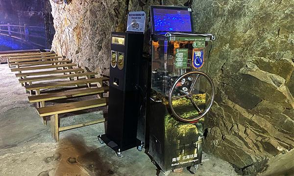 北海坑道 紀念幣販賣機