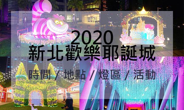 【2020新北歡樂耶誕城】迪士尼光雕秀!活動時間、地點、燈區總整理