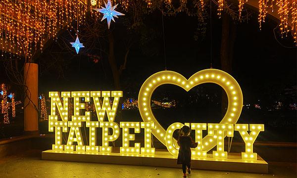 新北耶誕城New Taipei City