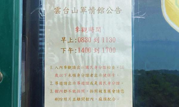雲台山軍情館開放時間