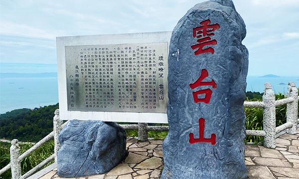 雲台山石碑