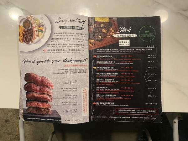 史坦利美式牛排 排餐菜單