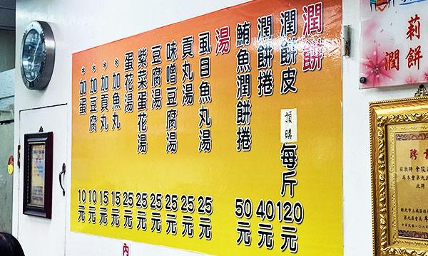 莿桐潤餅大王 菜單