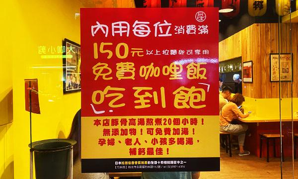 免費咖哩飯告示牌