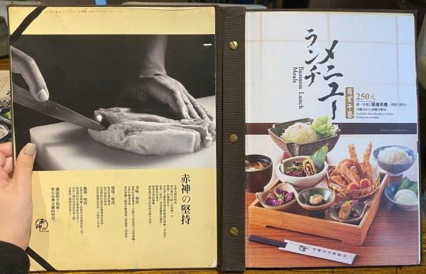 赤神日式豬排 商業午餐