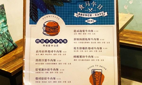 食月午日 牛肉堡菜單