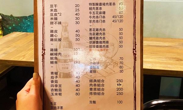 食月酒日 菜單