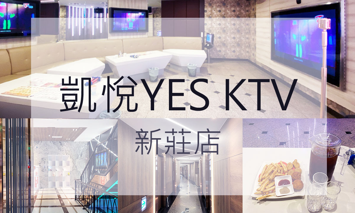 Read more about the article 【新北KTV】凱悅YES KTV 新莊店 計費方式、VIP包廂開箱!