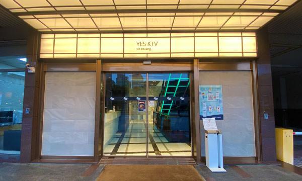 凱悅KTV新莊店入口