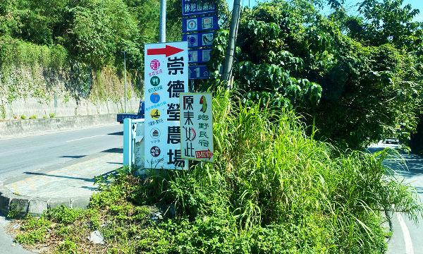 崇德瑩農場交通方式
