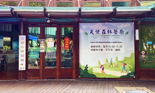 天使森林餐廳