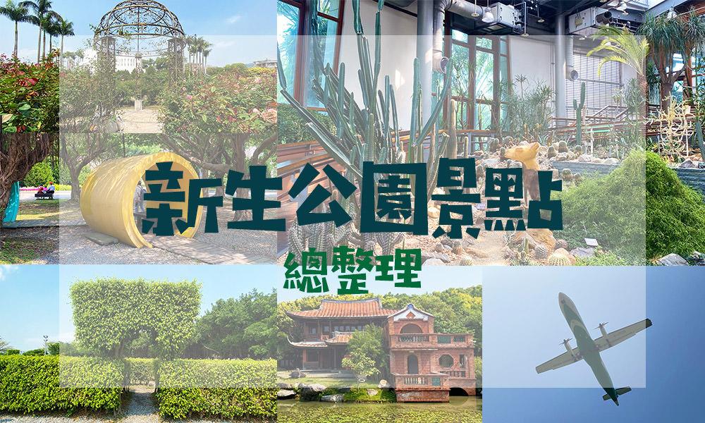 【台北景點】新生公園 超好拍植物園、玫瑰園,還能看飛機!