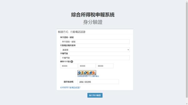 電腦申報 手機驗證登入