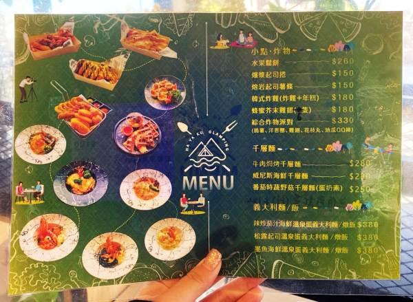 海崖谷 菜單