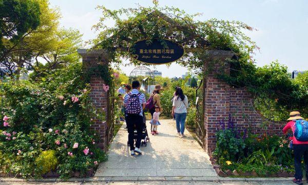 臺北玫瑰園 歐洲庭園風格